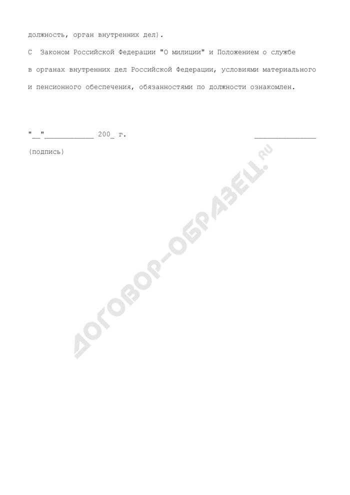 Заявление о приеме на службу в органы внутренних дел. Страница 2