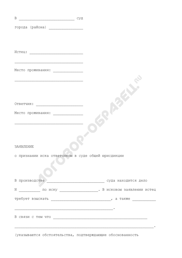 Заявление о признании иска ответчиком в суде общей юрисдикции. Страница 1