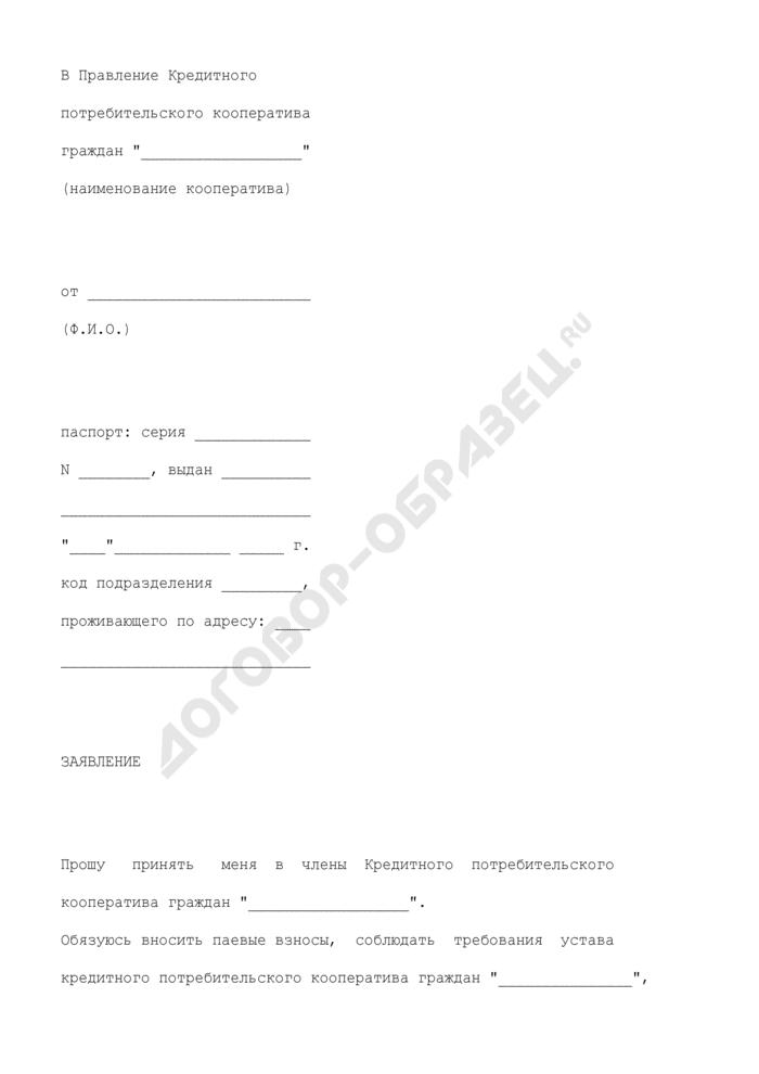 Заявление о приеме в кредитный потребительский кооператив граждан. Страница 1