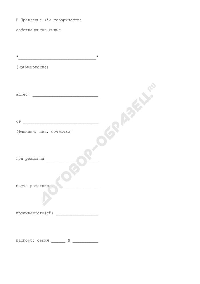 Заявление гражданина - собственника помещения в многоквартирном доме о вступлении в члены товарищества собственников жилья. Страница 1