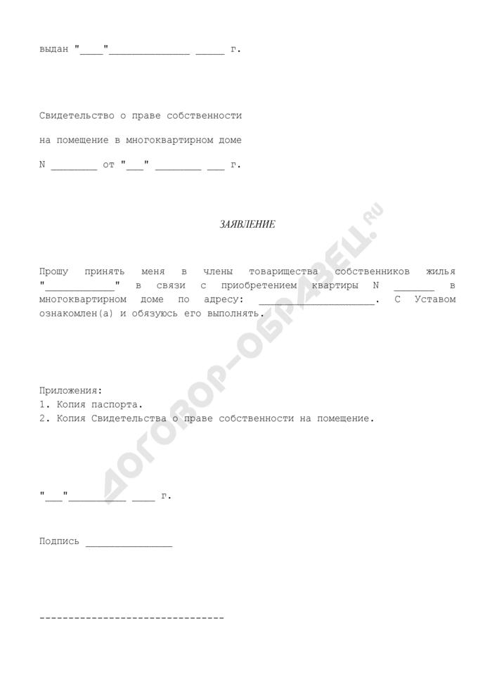 Заявление гражданина - собственника помещения в многоквартирном доме о вступлении в члены товарищества собственников жилья. Страница 2