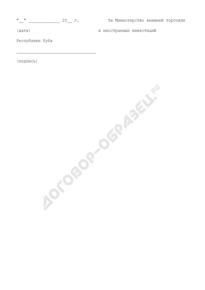 Заявление о принятии контракта к финансированию в соответствии с соглашением между Правительством Российской Федерации и Правительством Республики Куба о предоставлении правительству Республики Куба государственного кредита для финансирования поставок российской строительной и сельскохозяйственной техники. Страница 2