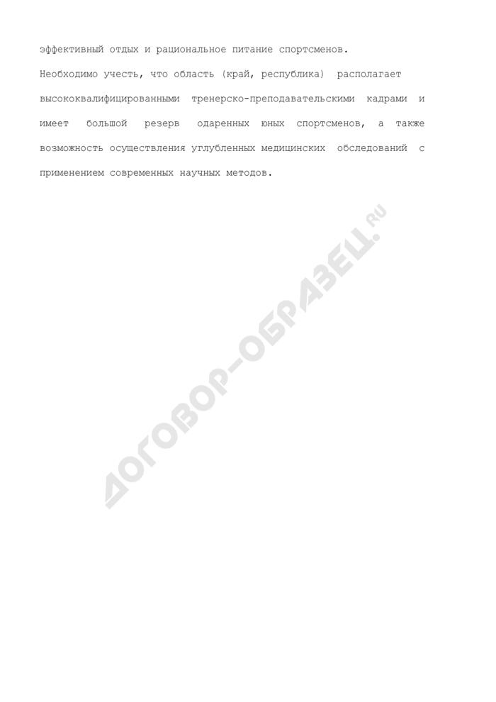 """Заявление о придании статуса """"Региональный центр спортивной подготовки"""" организации, материально-техническая база которой отвечает современным требованиям подготовки спортсменов основного и резервного составов сборных команд к крупнейшим всероссийским и официальным международным соревнованиям. Страница 2"""