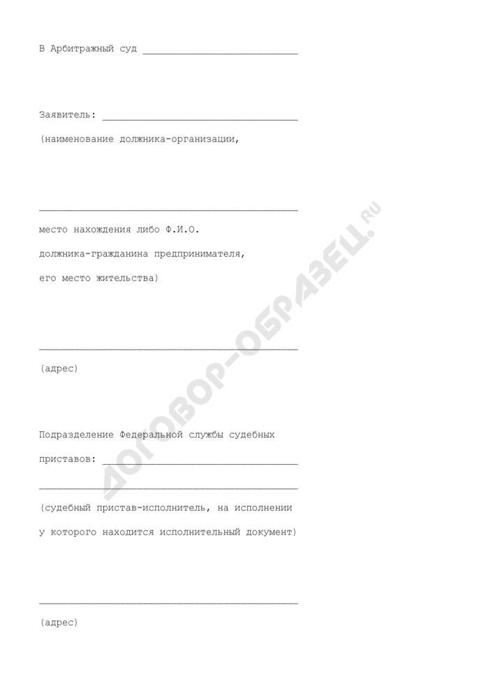 Заявление о признании недействительным постановления судебного пристава-исполнителя по исполнительному производству. Страница 1