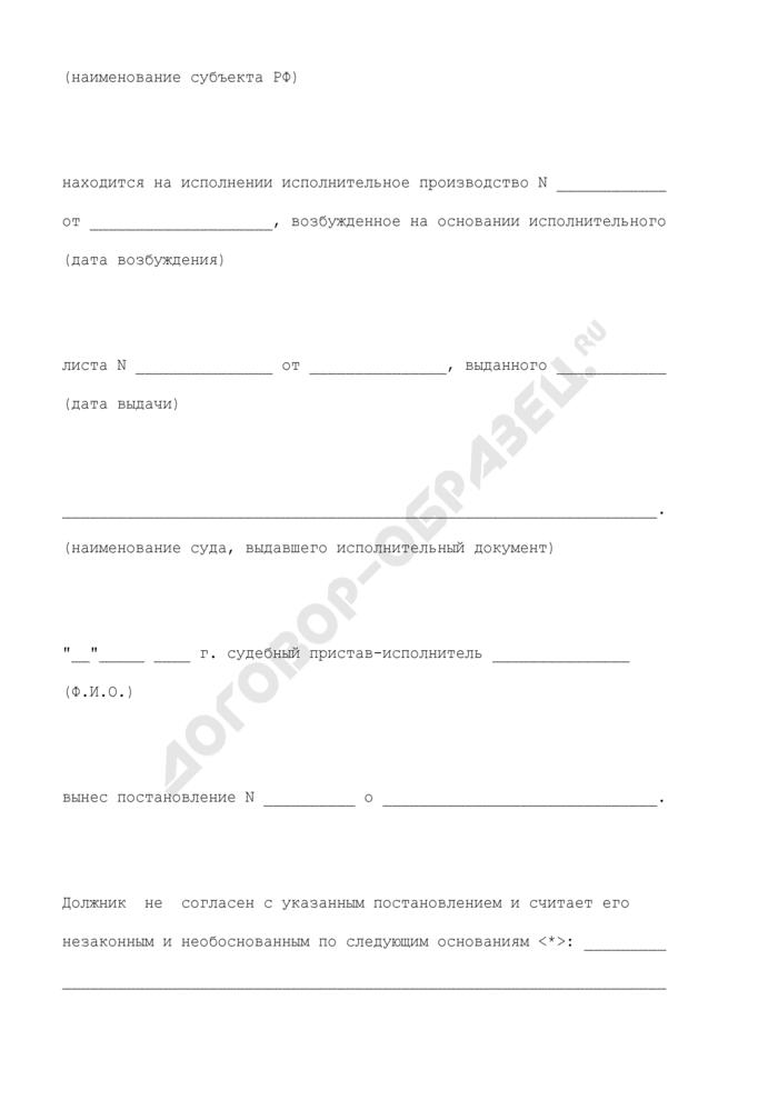 Заявление о признании недействительным постановления судебного пристава-исполнителя по исполнительному производству. Страница 3