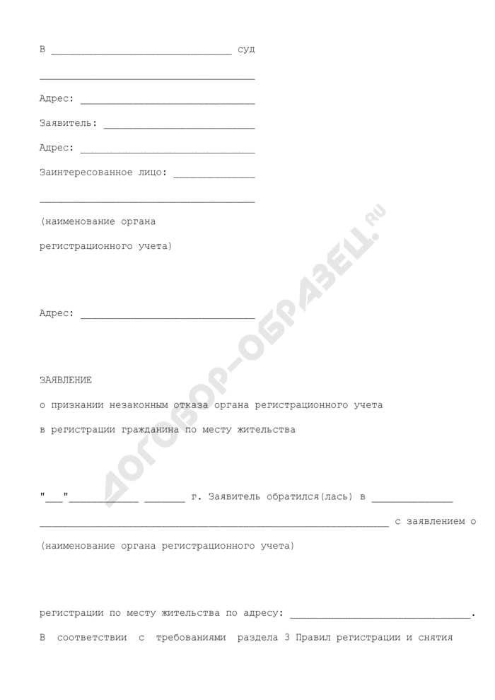 Заявление о признании незаконным отказа органа регистрационного учета в регистрации гражданина по месту жительства. Страница 1