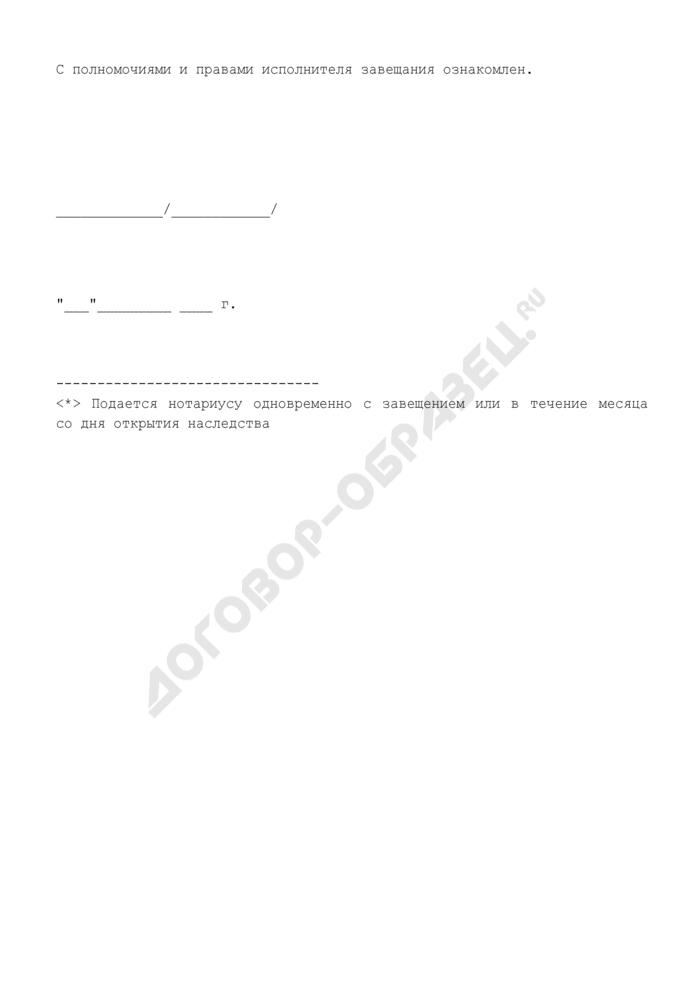Заявление гражданина о согласии быть исполнителем завещания (душеприказчиком). Страница 2