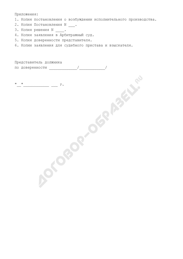 Заявление о приостановлении исполнительного производства. Страница 2