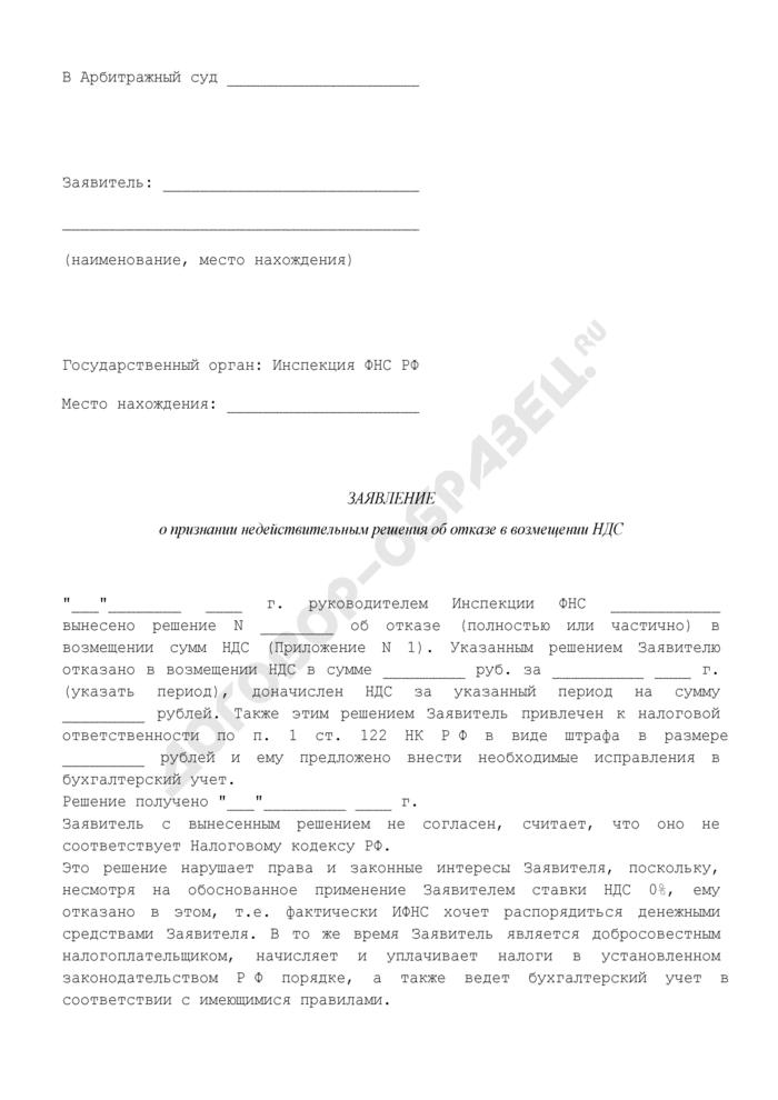 Заявление о признании незаконным решения руководителя инспекции МНС РФ об отказе в возмещении налога на добавленную стоимость. Страница 1
