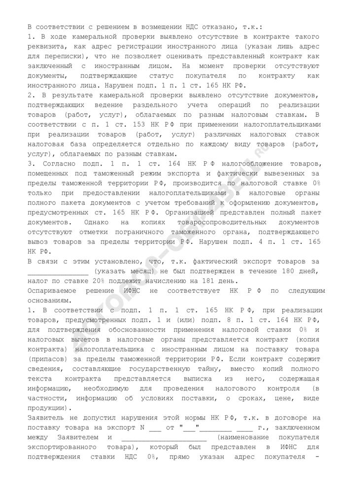 Заявление о признании незаконным решения руководителя инспекции МНС РФ об отказе в возмещении налога на добавленную стоимость. Страница 2