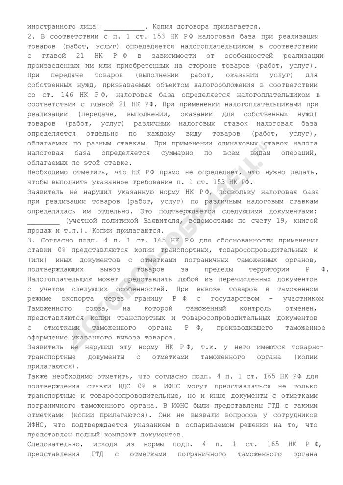 Заявление о признании незаконным решения руководителя инспекции МНС РФ об отказе в возмещении налога на добавленную стоимость. Страница 3