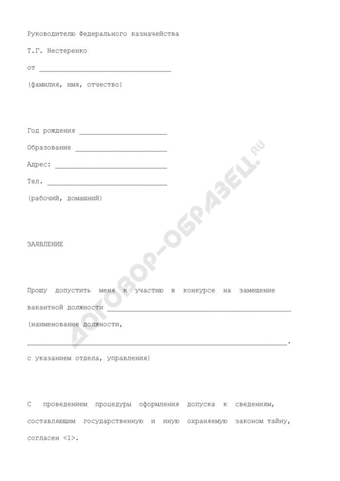 Заявление гражданина Российской Федерации, изъявившего желание участвовать в конкурсе на замещение вакантной должности в центральном аппарате Федерального казначейства. Страница 1