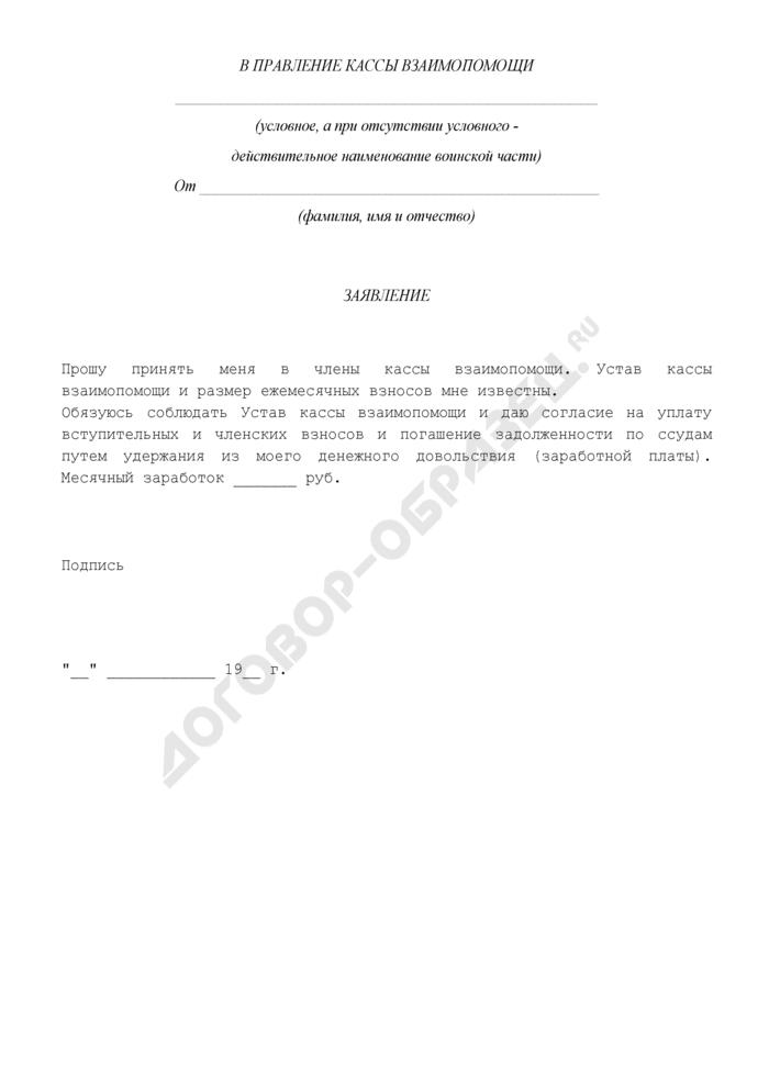 Заявление о приеме в члены кассы взаимопомощи при воинской части. Страница 1