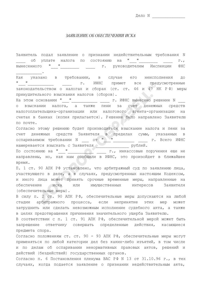 Заявление о принятии обеспечительных мер в виде запрещения ИФНС РФ совершать действия по бесспорному взысканию за счет денежных средств заявителя налоговых платежей. Страница 1