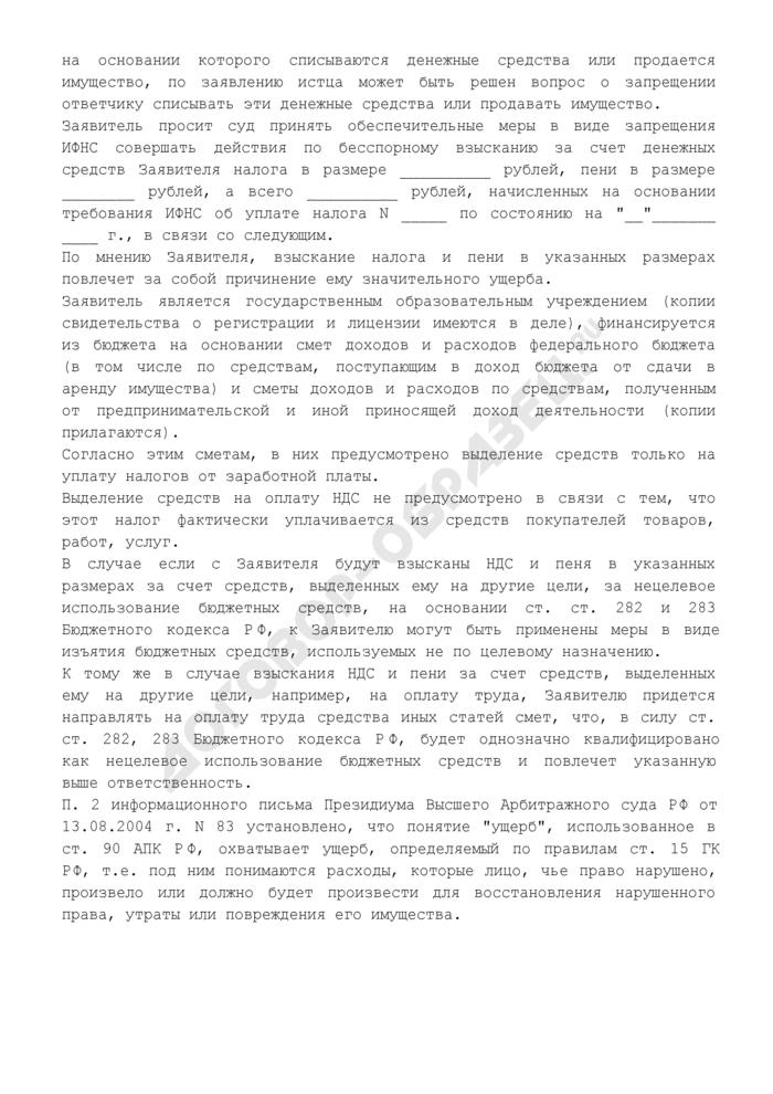 Заявление о принятии обеспечительных мер в виде запрещения ИФНС РФ совершать действия по бесспорному взысканию за счет денежных средств заявителя налоговых платежей. Страница 2
