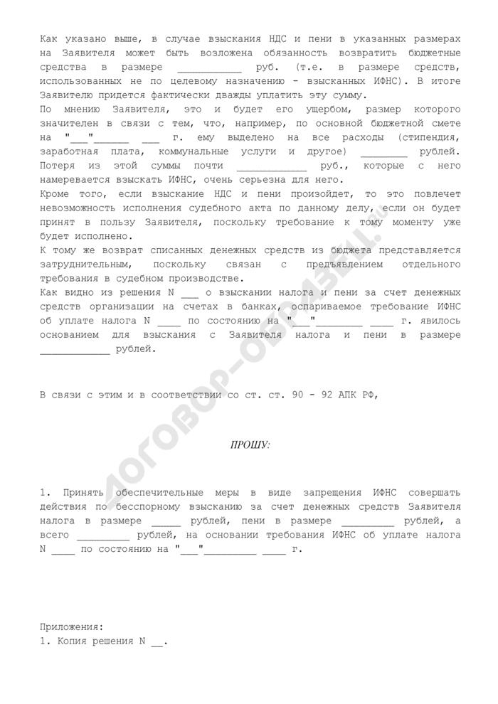 Заявление о принятии обеспечительных мер в виде запрещения ИФНС РФ совершать действия по бесспорному взысканию за счет денежных средств заявителя налоговых платежей. Страница 3