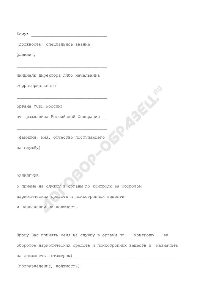 Заявление о приеме на службу в органы по контролю за оборотом наркотических средств и психотропных веществ и назначении на должность. Страница 1