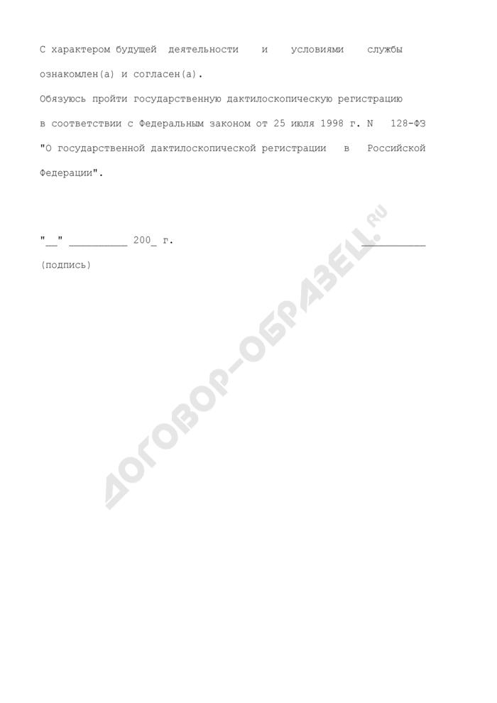 Заявление о приеме на службу в органы по контролю за оборотом наркотических средств и психотропных веществ и назначении на должность. Страница 2