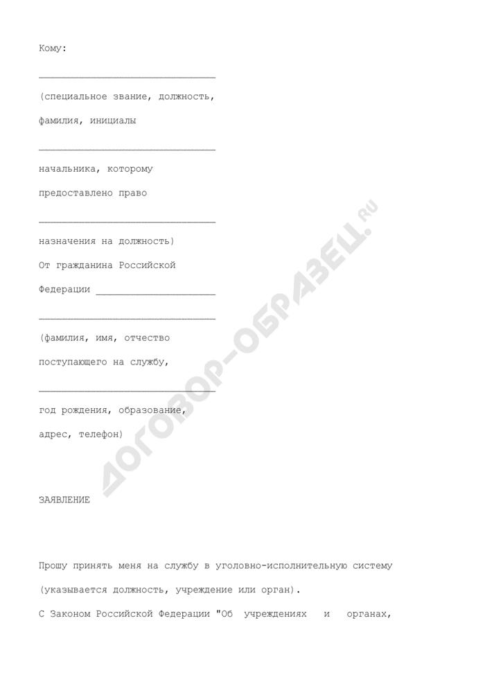 Заявление о приеме на службу в уголовно-исполнительную систему (образец). Страница 1