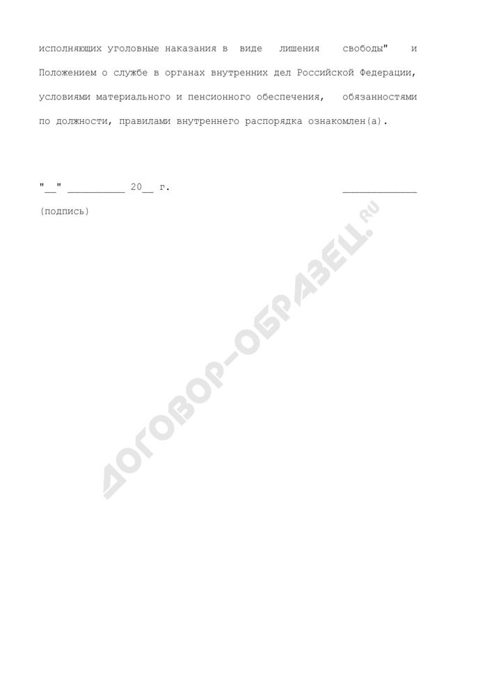 Заявление о приеме на службу в уголовно-исполнительную систему (образец). Страница 2