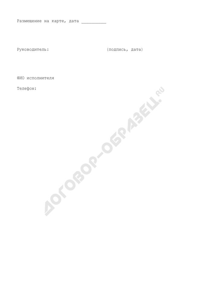 Заявление о присвоении адреса объекту нового строительства/реконструкции в городе Реутове Московской области. Страница 3