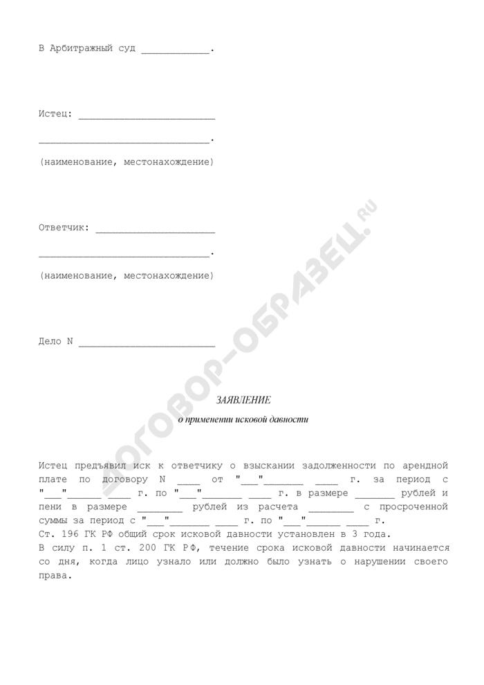 Заявление о применении исковой давности в отношении требования истца о взыскании задолженности по арендной плате. Страница 1