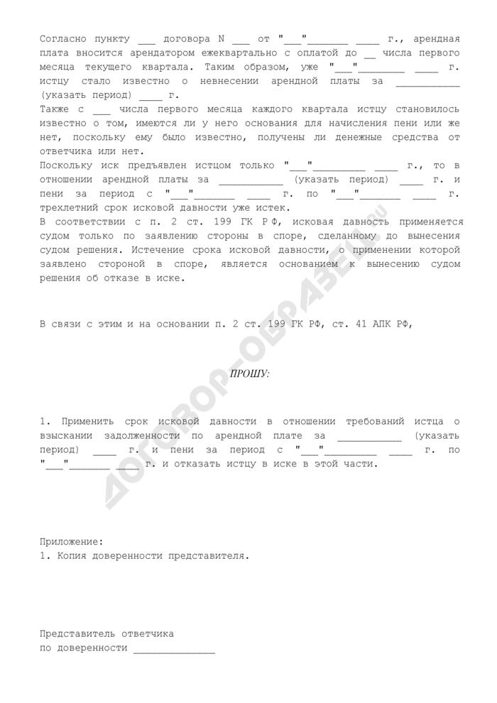Заявление о применении исковой давности в отношении требования истца о взыскании задолженности по арендной плате. Страница 2
