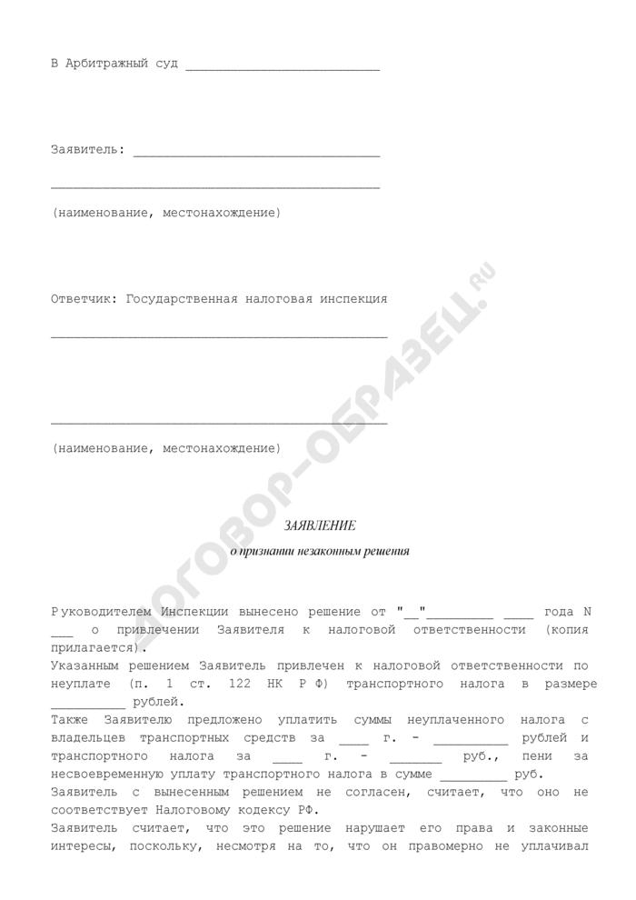 Заявление о признании незаконным решения о привлечении к налоговой ответственности за неуплату налога владельца транспортного средства. Страница 1