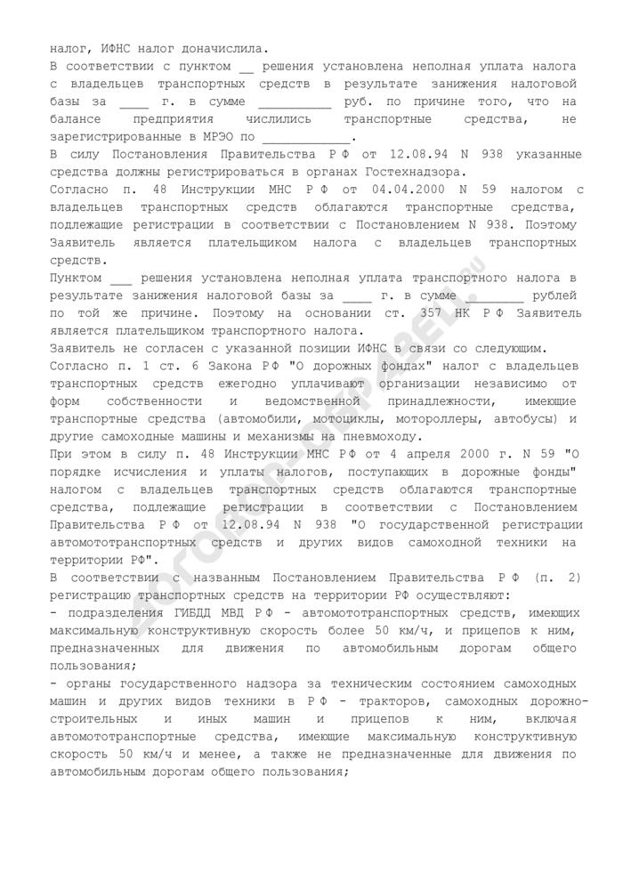 Заявление о признании незаконным решения о привлечении к налоговой ответственности за неуплату налога владельца транспортного средства. Страница 2