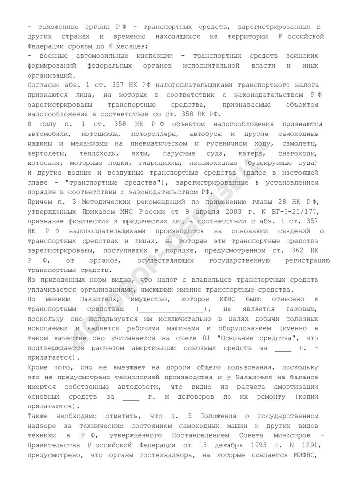 Заявление о признании незаконным решения о привлечении к налоговой ответственности за неуплату налога владельца транспортного средства. Страница 3
