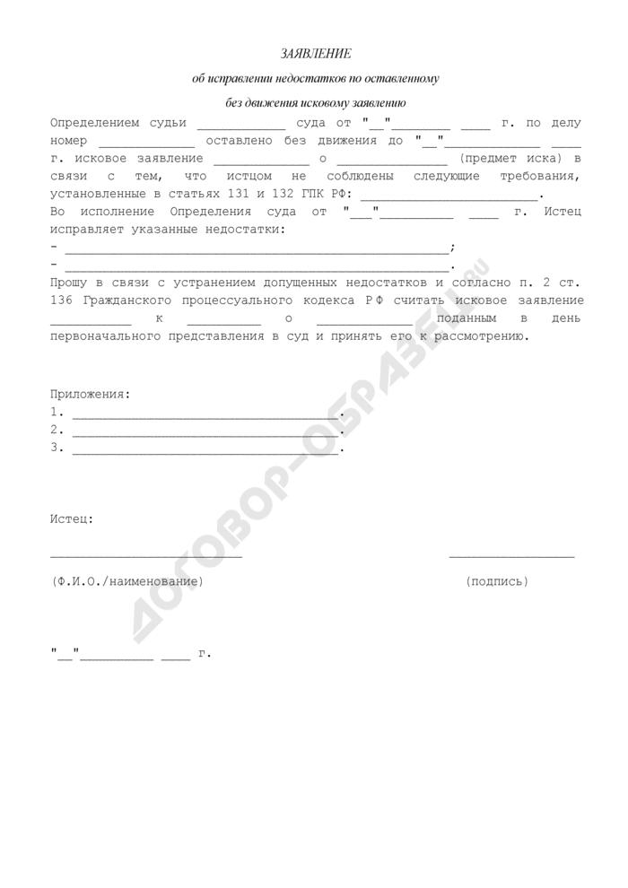Заявление о признании искового заявления поданным в день первоначального представления в связи с исправлением недостатков, указанных в определении суда об оставлении заявления без движения. Страница 1