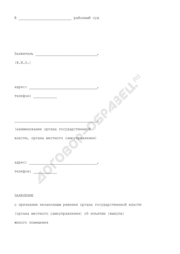 Заявление о признании незаконным решения органа государственной власти (органа местного самоуправления) об изъятии (выкупе) жилого помещения. Страница 1