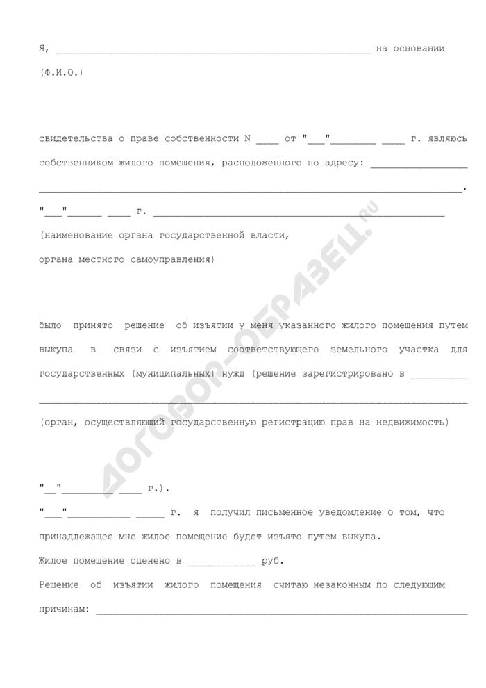 Заявление о признании незаконным решения органа государственной власти (органа местного самоуправления) об изъятии (выкупе) жилого помещения. Страница 2