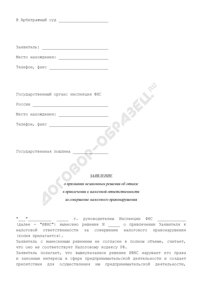 Заявление о признании незаконным решения инспекции ФНС об отказе в привлечении к налоговой ответственности за совершение налогового правонарушения (неправомерного применения налоговых вычетов по налогу на добавленную стоимость). Страница 1