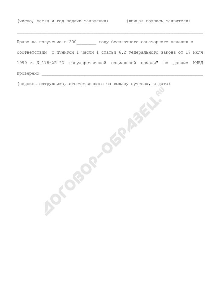 Заявление гражданина, имеющего право на получение государственной социальной помощи в Управление социальной защиты населения города Москвы, о постановке на учет для получения санаторно-курортной путевки в санаторий в соответствии с рекомендуемым профилем лечения согласно медицинскому заключению. Страница 2