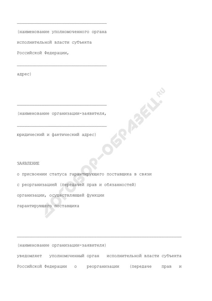 Заявление о присвоении статуса гарантирующего поставщика электрической энергии (мощности) в связи с реорганизацией (передачей прав и обязанностей) организации, осуществляющей функции гарантирующего поставщика. Страница 1