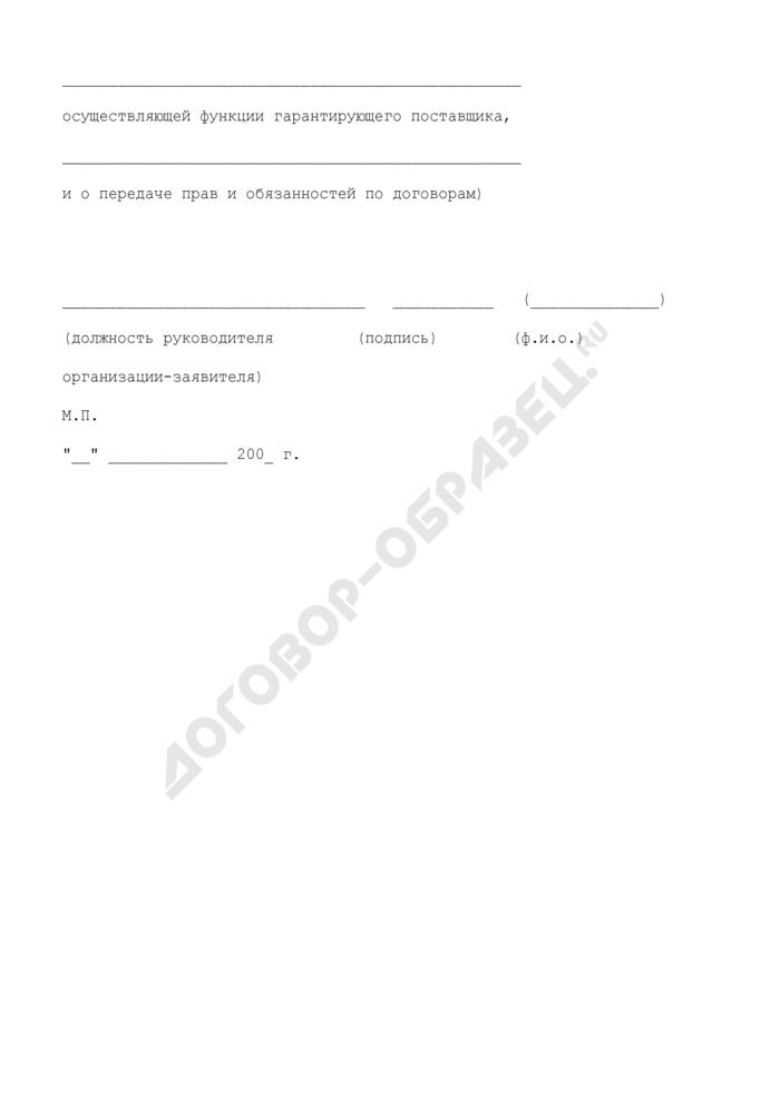 Заявление о присвоении статуса гарантирующего поставщика электрической энергии (мощности) в связи с реорганизацией (передачей прав и обязанностей) организации, осуществляющей функции гарантирующего поставщика. Страница 3