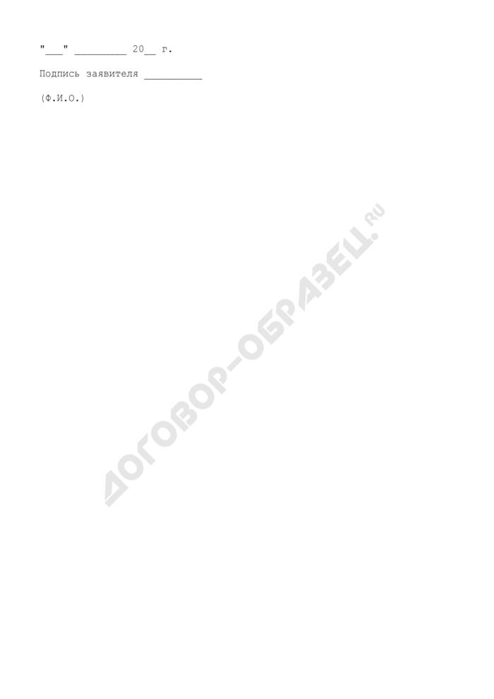 Заявление о принятии на учет граждан, нуждающихся в жилых помещениях жилищного фонда Московской области, предоставляемых по договорам социального найма. Страница 3
