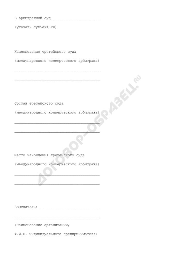 Заявление о принудительном исполнении решения третейского суда (международного коммерческого арбитража), принятого на территории иностранного государства. Страница 1