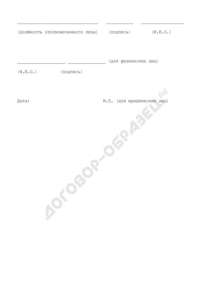 Заявление о приеме облигаций внутреннего государственного валютного облигационного займа III серии. Страница 3
