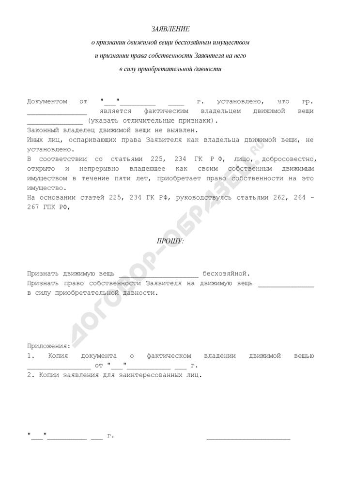 Заявление о признании движимой вещи бесхозяйным имуществом и признании права собственности заявителя на него в силу приобретательной давности. Страница 2