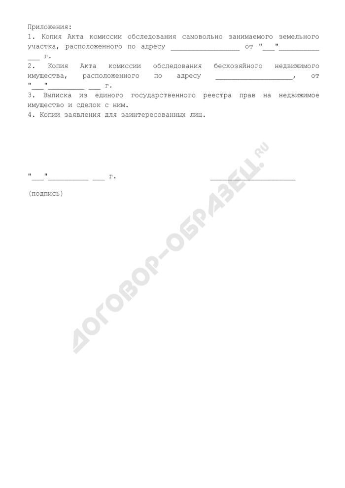 Заявление о признании объекта недвижимости бесхозяйным имуществом и признании права собственности заявителя на него. Страница 3