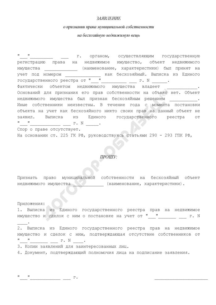 Заявление о признании права муниципальной собственности на бесхозяйную недвижимую вещь. Страница 1