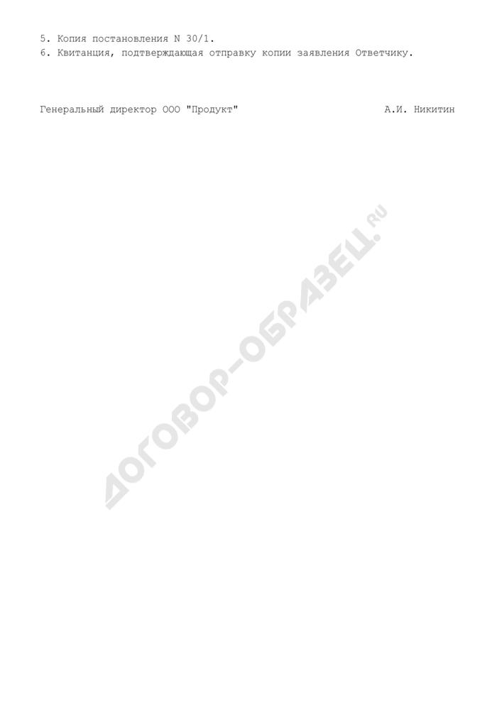 Заявление о признании незаконным и отмене постановления налогового органа о привлечении к административной ответственности. Страница 3