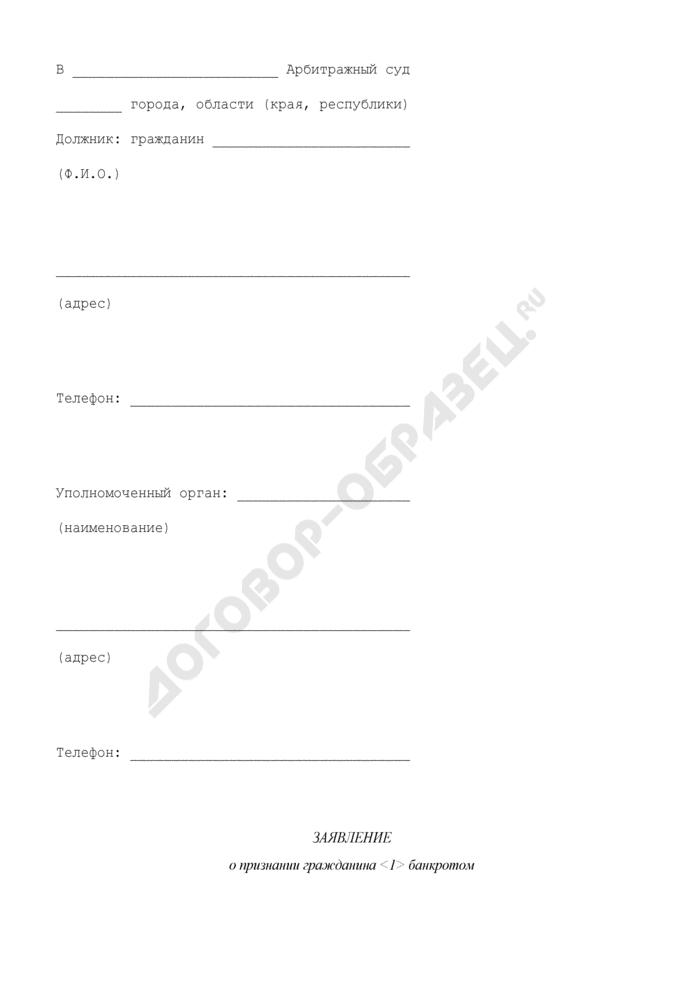 Заявление о признании гражданина банкротом. Страница 1
