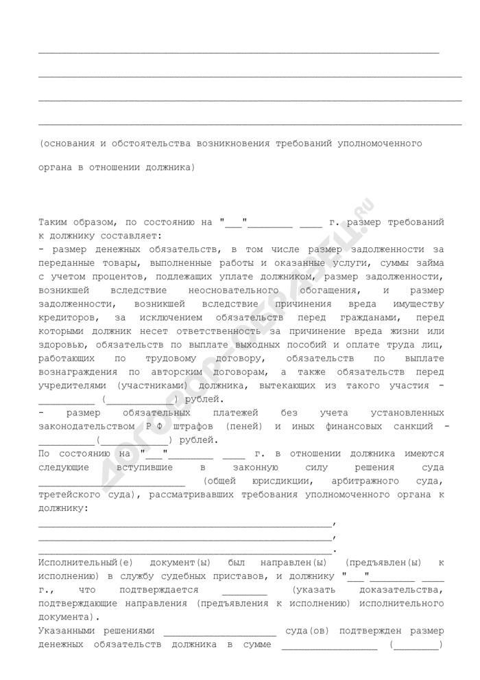 Заявление о признании гражданина банкротом. Страница 2