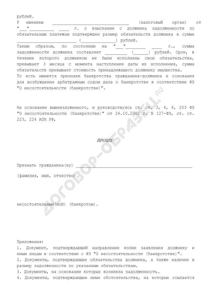 Заявление о признании гражданина банкротом. Страница 3