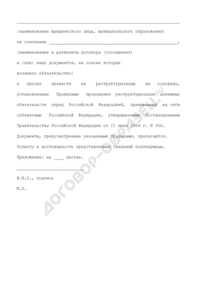 Заявление о проведении реструктуризации денежных обязательств перед Российской Федерацией, принимаемых на себя субъектами Российской Федерации без заключения с муниципальным образованием или юридическим лицом договора о переводе долга. Страница 2