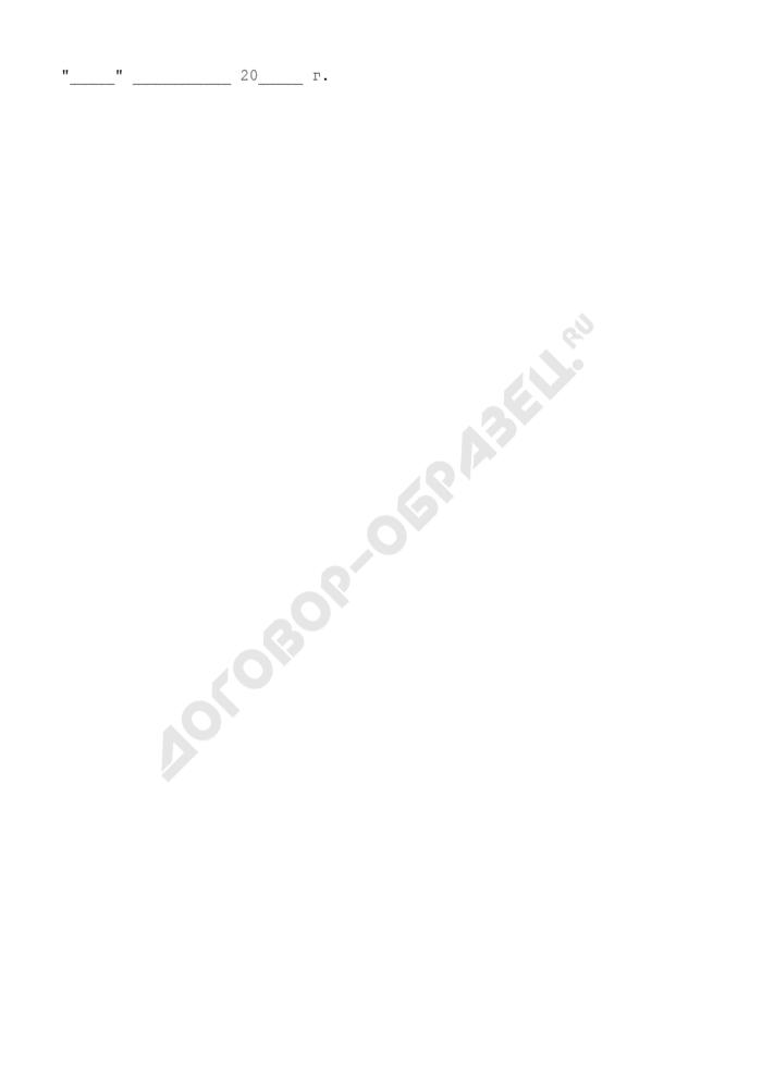 Заявление о проведении (пере)аттестации в качестве эксперта системы сертификации в области пожарной безопасности в Российской Федерации. Страница 2