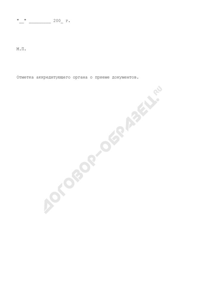 Заявление о продлении срока действия аттестата аккредитации экспертов по вопросам рынка недвижимости, прав собственности и земельных отношений на территории Московской области. Форма N 3. Страница 3